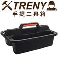 【TRENY】手提工具箱G-B20(8630)