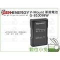 數位小兔【Gen Energy V-Mount 軍規電池 - G-B100/98W】三星 V掛電池 V-Lock 公司貨