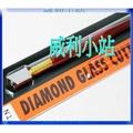【威利小站】【日本製】TN牌 免注油式玻璃切割刀 玻璃刀 玻璃切刀 1A 範圍 5~10mm 全新