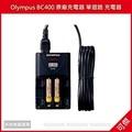 可傑  Olympus BC400 原廠充電器 單迴路 充電器 適用 4號 AAA 充電電池 3號 AA 國際電壓  出廠年份:2003