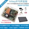 SmartFLY hikey970开发板 深度学习开发板华为海思麒麟方案安卓8.1/Debian 套餐1(标配+10.1寸屏) 6GB/64GB