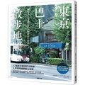 [79折]《臺灣東販》東京巴士散步地圖/京阪神エルマガジン社