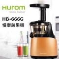 [9成新]韓國李英愛代言HUROM 蔬果慢磨機HB666G 限量版香檳金色