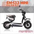 GIANT X MOMENTUM EM133 MINI 時尚電動車