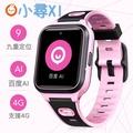 『現貨秒發』小米兒童手錶 小尋兒童手錶 x1 兒童定位手錶 支援4G各電信皆適用 米兔兒童手錶 智能電話 GPS定位