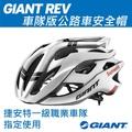 GIANT REV ASIA TEAM