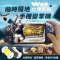《飛智Wee最新款》吃雞神器 藍芽手把 遊戲搖桿 伸縮手柄 遊戲手把 原廠搖桿 安卓蘋果 【AB899】