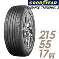 【GOODYEAR 固特異】ASSURANCE TRIPLEMAX 2 溼地操控性能輪胎_215/55/17(ATM2)