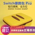 🔥Switch收納包🔥Geekshare 任天堂switch皮卡丘便攜保護包 pro ns收納盒防摔硬包🔹swit