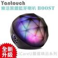 【Yantouch】LED情境藍芽喇叭 黑鑽Plus (內建長效充電鋰電池)