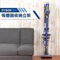 樂嫚妮 直立式收納吸塵器架 Dyson戴森適用