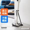 【日本YAMAZAKI】tower 立式吸塵器收納架(黑)