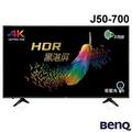 【BenQ 明碁】 J50-700 50吋 4K HDR 護眼娛樂連網大型液晶電視