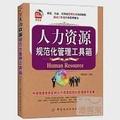 人力資源規范化管理工具箱