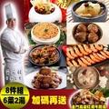 預購 快樂大廚 團圓開運饗宴年菜8件組(贈金門高梁紅燒牛肉爐) (1/25-1/31到貨)
