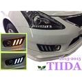 小亞車燈*實車安裝 NISSAN BIG TIIDA 13 14 15 野馬式樣 LED 雙功能 日行燈 + 方向燈