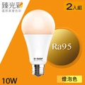 【臻光彩】LED燈泡10W 小橘護眼 燈泡色2入(Ra95 /德國巴斯夫專利技術)