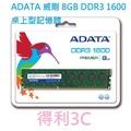 ADATA 威剛 4GB 4G 8GB 8G DDR3 1600 桌上型記憶體