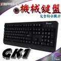 B.FRiEND GKeyboard GK1 類機械式 防水 電競鍵盤