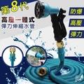 【Effect】第八代高壓一體式10米彈力伸縮水管