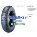 板橋 建大輪胎 K411 100/90-10 建大 KENDA 100/90/10 411 通勤胎 裝到好完工價10吋