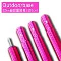 【Outdoorbase】32mm鋁合金營柱(280cm)-紅 22024