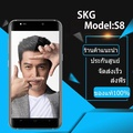 NEW SKG Mobile S8 ROM32 RAM2 (รับประกัน1ปี)