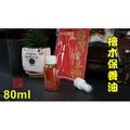 【喬尚拍賣】台灣檜木保養油【80cc帶噴頭】檜木聚寶盆專用油.木雕保養油