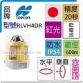 RLVH4DR TOPCON 雷射水平儀  紅光旋轉雷射儀  垂直儀  亞士精密  電子水準儀 RL-VH4DR  雷射儀