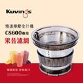 韓國Kuvings慢磨機-慢速擰壓全汁機CS600(開店專業款)-專用果昔濾網