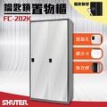 【金魚池】樹德SHUTER - 多功能鑰匙鎖置物櫃 FC-202K 櫃子/收納櫃/置物櫃/密碼櫃/鑰匙櫃/鎖櫃