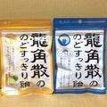 日本帶回 龍角散糖