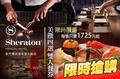 新竹喜來登大飯店-邀月亭鐵板料理、迎月庭日式料理、采悅軒中餐廳、盛宴自助餐廳