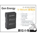 數位小兔【韓國 Gen Energy G-B100/290W V-Mount 電池】V掛電池 鋰電池 V-LOCK