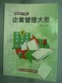 【書寶二手書T3/進修考試_YJA】企業管理大意_楊集衣