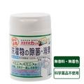 日本製 天然貝殼粉 衣物用90g