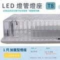 【聖興拍賣】LED 東亞燈座 < 1尺單管 > T8 LED專用 日光燈座 單管 雙管 4尺 2尺 燈座 燈具