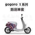 gogoro 1 防刮車套 防刮車罩 gogoro2 防刮保護套 防碰撞 車殼 包膜 貼膜 犀牛皮 保護貼 車膜