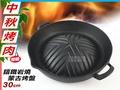 快樂屋♪【中秋烤肉】6859 鑄鐵岩燒蒙古烤盤 30cm 油脂分離燒烤盤 電磁爐/瓦斯爐皆可