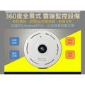 ~向上3C~ 360度VR 全景監視器 雲端 網路攝像頭  IP camera家用 WiFi無線監控攝影機 HD8