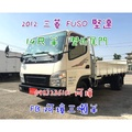2012 三菱 FUSO 堅達貨車 14尺半 雙折尾門 3噸半貨車