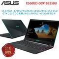 ASUS X560UD-0091B8250U 閃電藍 (i5-8250U/4G/256G SSD/GTX 1050 2G獨顯/15.6吋窄邊框/FHD/Win10)筆記型電腦