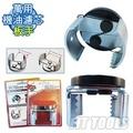 【良匠工具】萬用機油濾芯拆裝扳手/板手(63~83mm) 台灣製造.