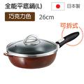 可拆式全能平底鍋(L)巧克力色  日本原裝不沾鍋 日本製平底鍋 深型平底鍋 日本製可拆式把手不沾鍋 重量 :(L)約1.1kg