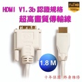 Link-star HDMI轉DVI 1.8M 超高畫質傳輸線