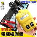 電瓶探測儀 電瓶檢測大師 蓄鉛電瓶 蓄電瓶 鋰電池 引擎冷啟動測量 BA 頭手工具