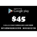 美國代購 Android 安卓 Google Play 禮物卡 Gift Card 45 USD 美元 金