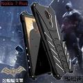 蝙蝠俠 諾基亞 Nokia 7 Plus 手機殼 保護套 金屬殼 諾基亞7+ 手機套 航空鋁 散熱 保護殼 超防摔