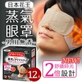 【花王】40度C蒸氣薄荷清爽SPA眼罩(12枚入)