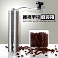【Coffee Boy】不銹鋼手搖咖啡豆研磨機(2入)